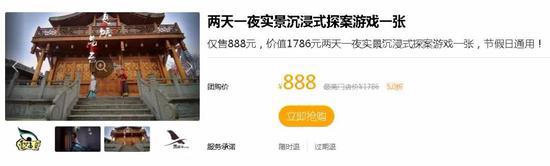 """位于四川青城山的""""两天一夜""""实景探案游戏  (图片来源:网页截图)"""