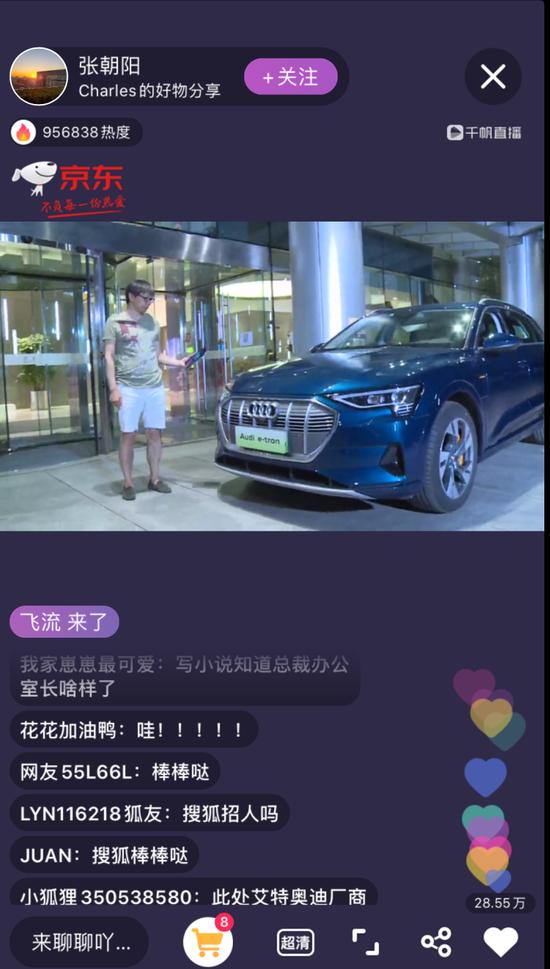 张朝阳推荐了用于代步的汽车奥迪e-tron