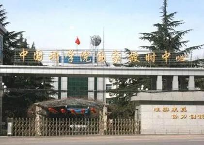 我国现代的标准时间——北京时间就从这里产生