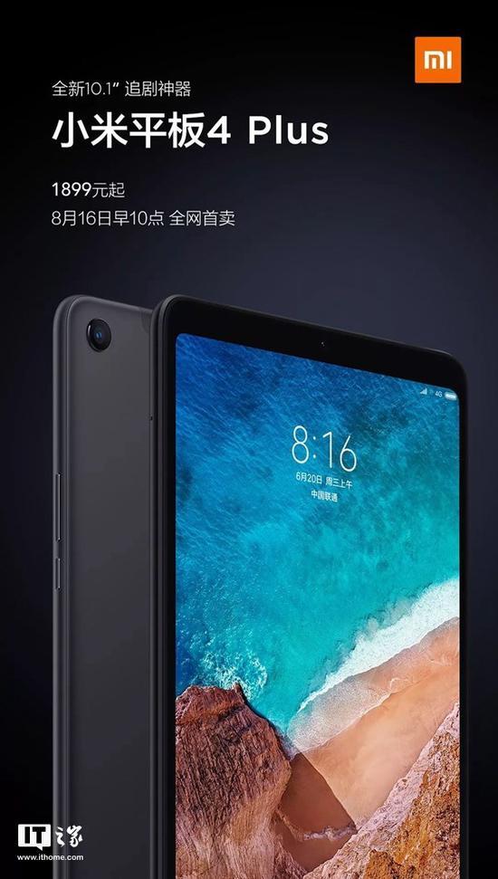 小米平板4 Plus发布:10.1寸大屏+8620mAh大电池