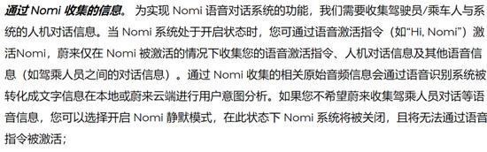 蔚来对Nomi的相关表述