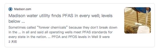 就在2天前,還有報道稱城市用水中發現了PFAS