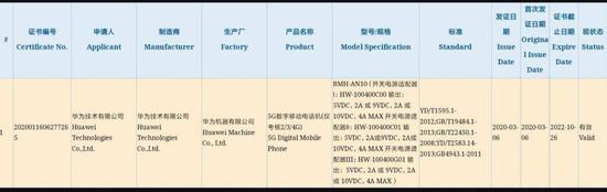 4月发布?疑似荣耀30曝光,或搭载麒麟990系列芯片