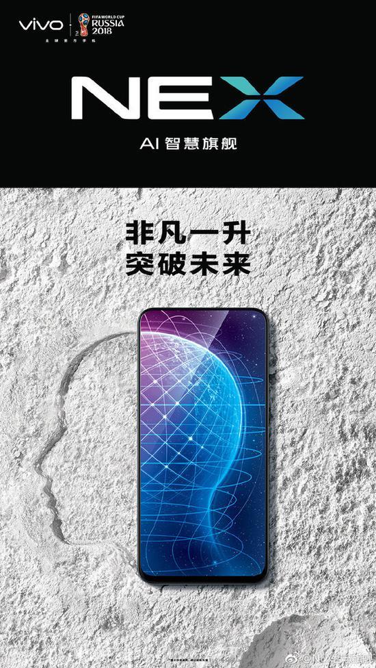 vivo NEX五大核心黑科技曝光 或售3798元