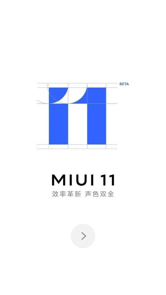 MIUI11(图源微博)
