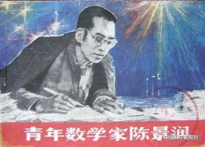 青年数学家陈景润封面