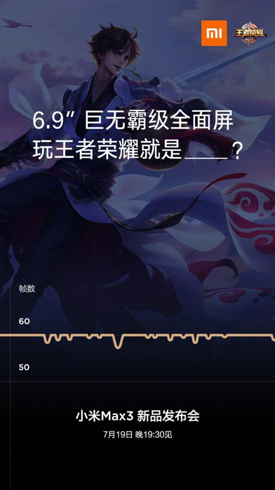 小米Max 3最新海报:玩《王者荣耀》就是...