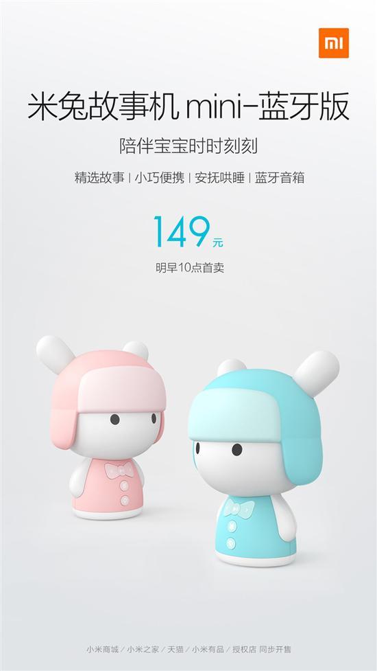 米兔故事机mini蓝牙版正式开卖 售价149元