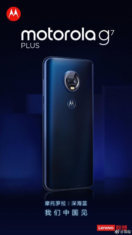联想手机掌柜常程在微博宣布Motorola G7 Plus即将登陆中国