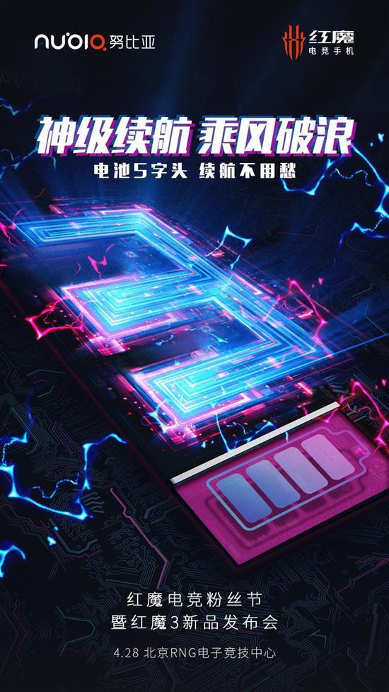 努比亚红魔3公布新海报 电池5字头+风冷×液冷散热