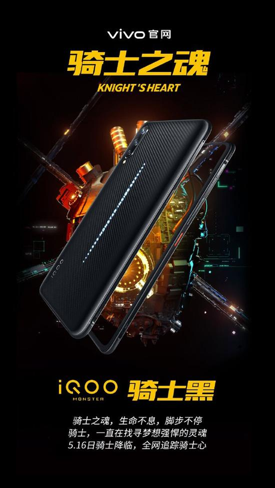 iQOO monster骑士5月16日正式开卖 6.41英寸水滴屏