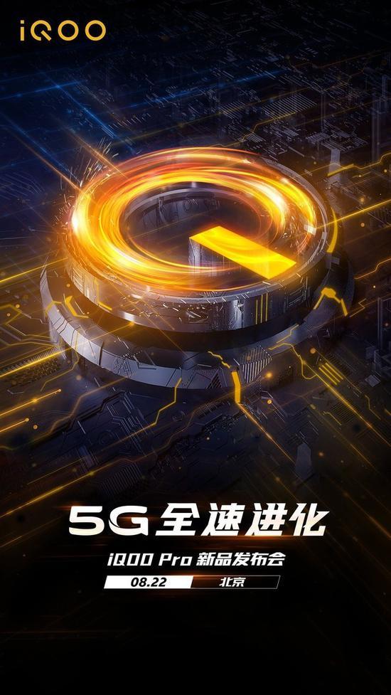iQOO Pro发布会定档8月22日