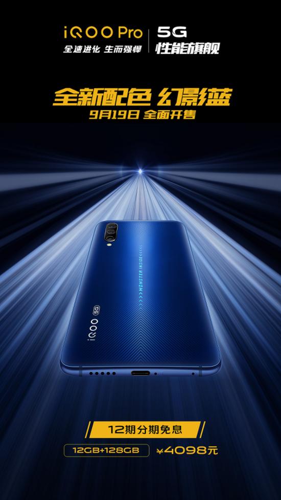 iQOO Pro幻影蓝支持全网通5G网络,享12期免息