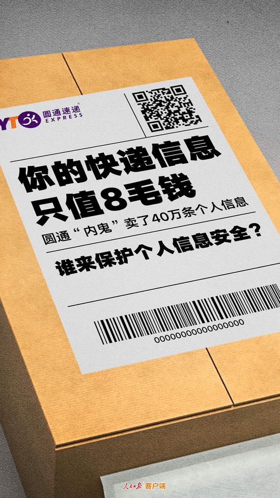 """人民日报:个人信息泄露,""""有内鬼""""不是快递公司的挡箭牌"""