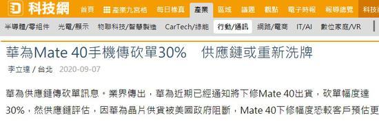 """麒麟芯片成""""绝唱""""! 消息称华为Mate40砍单幅度达30%"""
