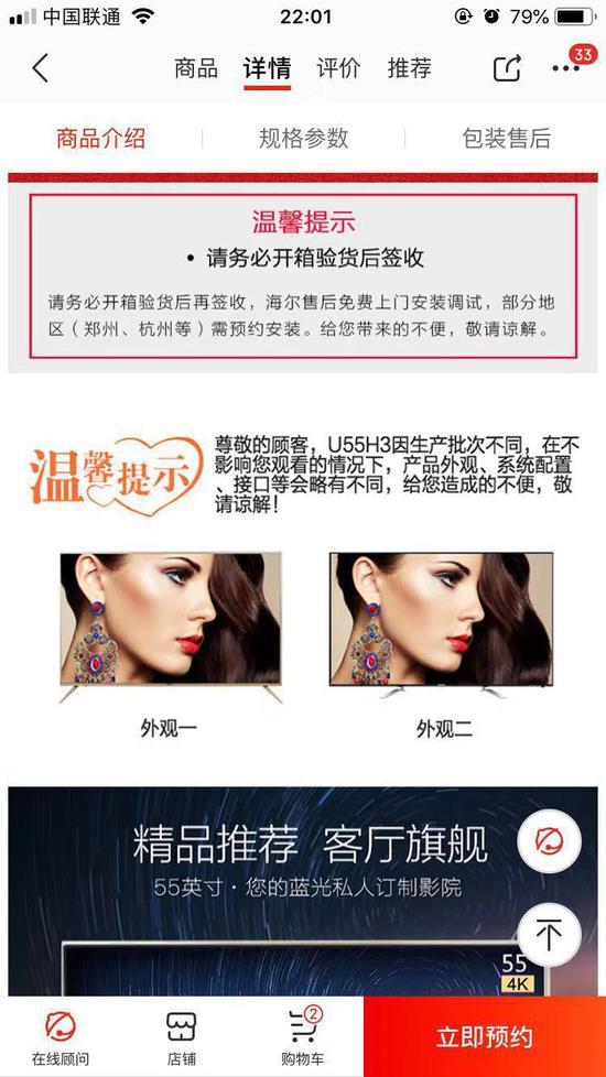 U55H3商品详情页 温馨提示并未提示有无法去除的开屏广告