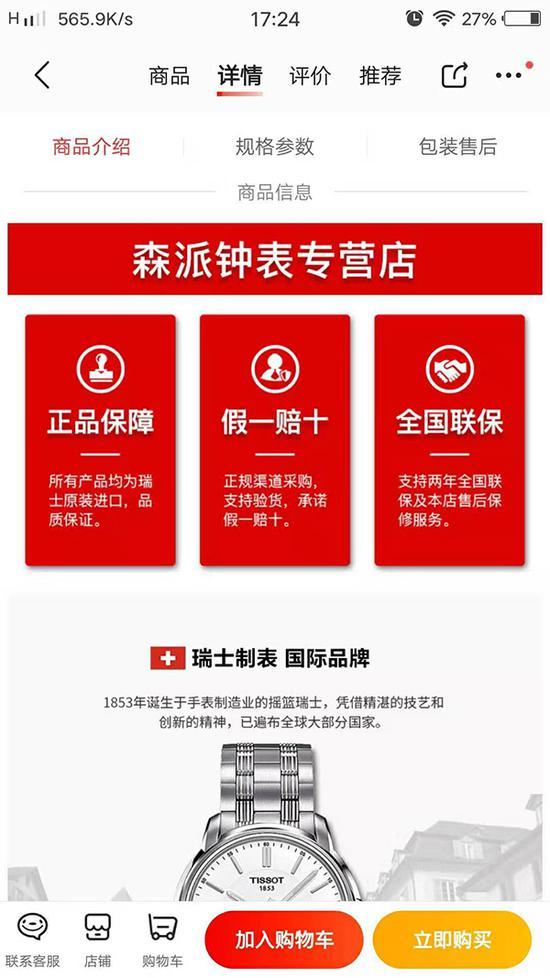 京东网购名表鉴定为假 京东:屏蔽涉事店铺并调查