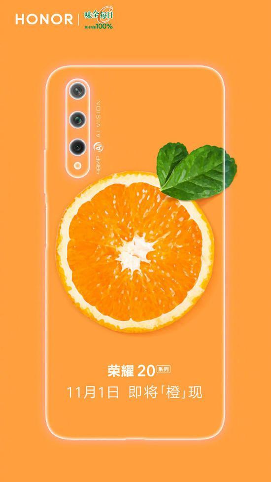 荣耀20推出橙色版 将于11月1日开售