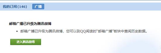QQ邮箱内的「广播」功能