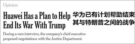 《纽约时报》截图
