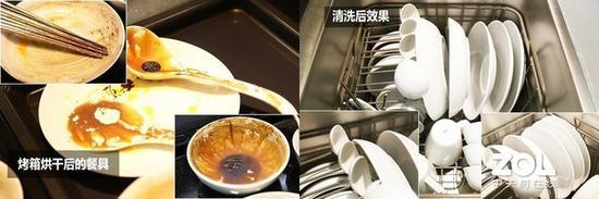 往期洗碗机评测清洗效果对比
