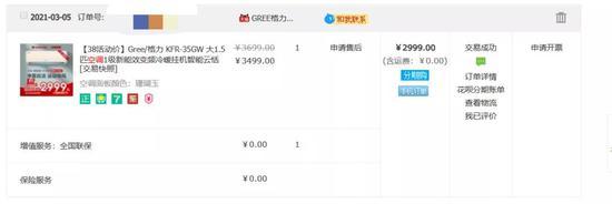 ▲陈先生购买空调的订单截图