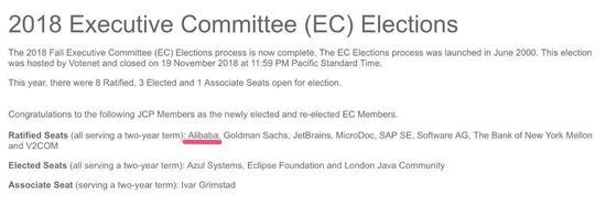 阿里连任 Java 全球管理组织最高执行委员会
