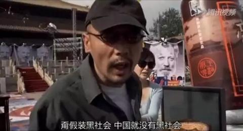 """葛优在大腕里面有句台词, """"甭假装黑社会,中国就没有黑社会。"""""""