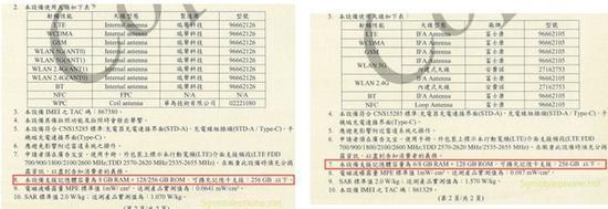 网传华为P30系列入网文件
