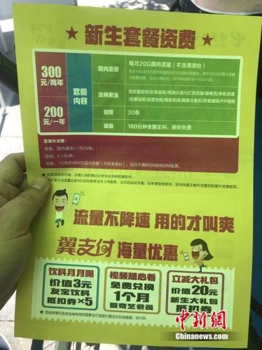 中国电信在校园内摆摊出售手机卡 工信部曾明文禁止