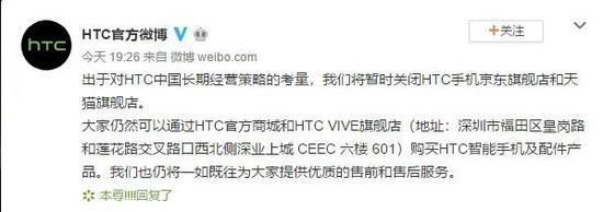 HTC将暂时关闭京东和天猫旗舰店 HTC VIVE仅用于出售VR设备及配件