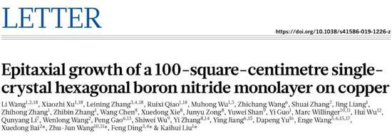 北大研究人员实现分米级单晶单层六方氮化硼的制备 二维材料单晶生长领域又一重大进展