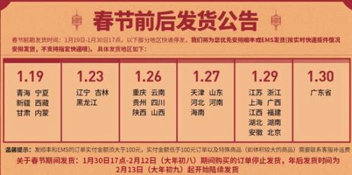 天猫部分商家发出春节期间停发公告。