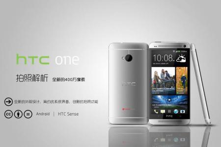 HTC one(M7)当时的宣传页