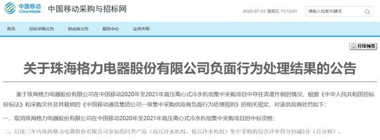 """格力电器被中国移动取消中标资格 董明珠被""""打脸""""?"""
