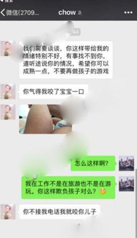 郑刚与周毅的聊天截图/图新浪娱乐