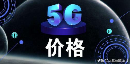三大运营商正在研究5G收费模式 或分场景分网速计费
