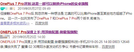 一加OnePlus 7 Pro 5分钟内指纹识别系统被破解?