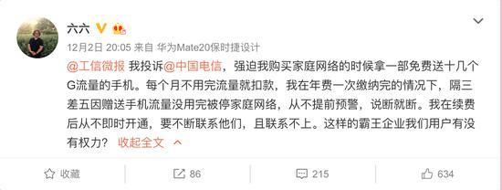 中國電信回應作家六六投訴:正在了解情況 積極溝通