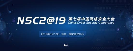 NSC 2019网络安全大会
