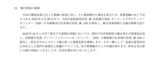 JDI社長月崎義幸將于今年9月30日引咎辭職