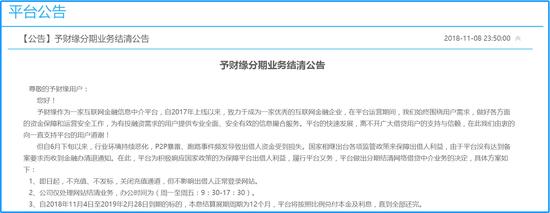 P2P进入清退期 杭州被曝正清退存量小的问题平台