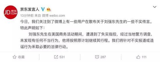 """但那时的警察编制内实在能查到""""liu qiangdong""""的坐牢记录:"""