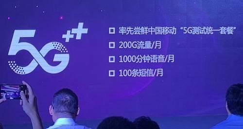 中国移动5G测试统一套餐曝光 每月200G流量每月多少钱?