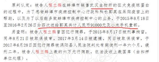 程立鹏行贿二审刑事裁定书截图。来源:裁判文书网