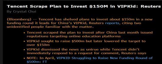 彭博社报道了VIPKID的融资细节