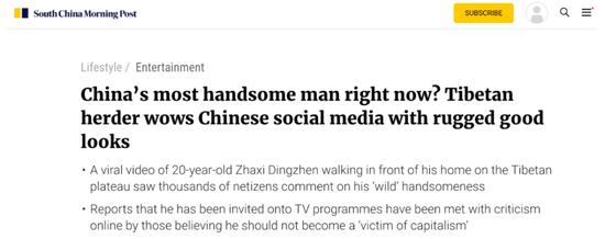 《南华早报》网站对丁真的报道。网络截图