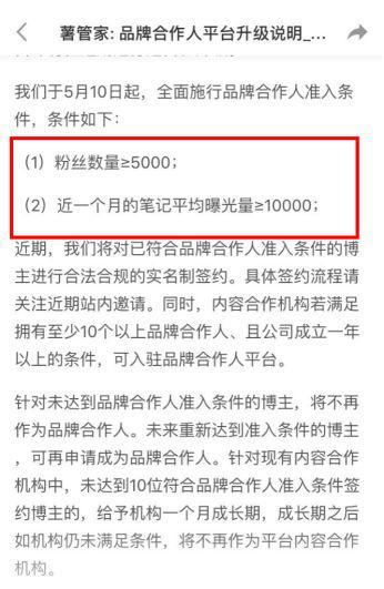 来源:小红书《品牌合作人平台升级说明》