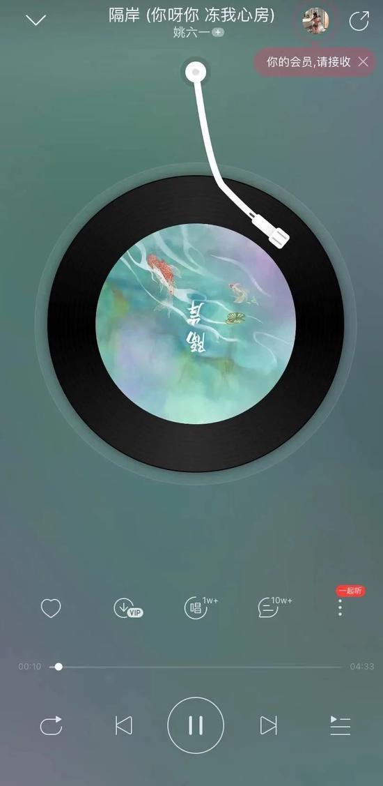《隔岸》网易云音乐界面,图源网易云音乐App