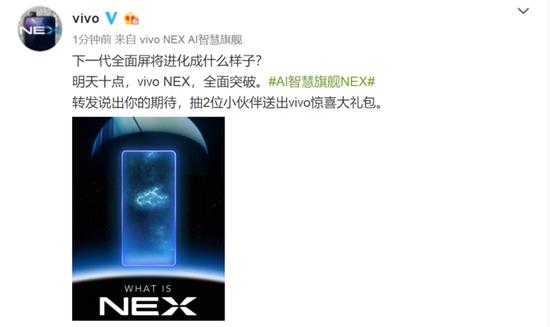 全面屏的进化 官方再曝vivo NEX屏幕新特性